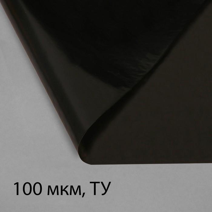 Плёнка полиэтиленовая, техническая, толщина 100 мкм, 3 × 10 м, рукав, чёрная