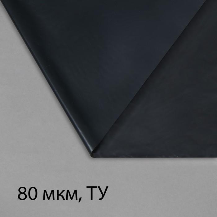 Плёнка полиэтиленовая, техническая, толщина 80 мкм, 3 × 100 м, рукав, чёрная