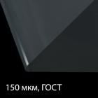 Плёнка полиэтиленовая, толщина 150 мкм, 3 × 10 м, рукав (1,5 м × 2), прозрачная, 1 сорт, ГОСТ 10354-82