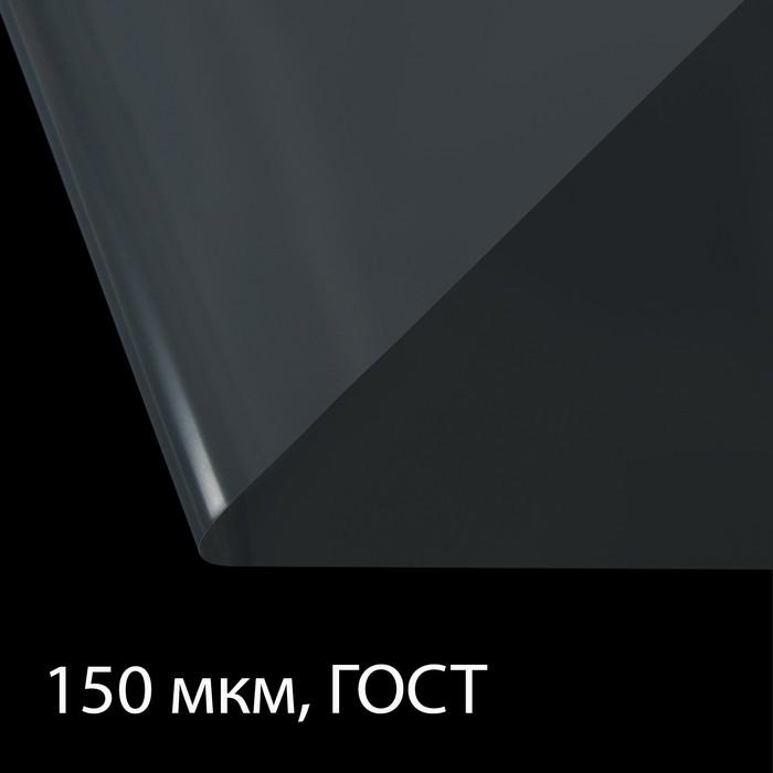 Плёнка полиэтиленовая, толщина 150 мкм, 3 × 10 м, рукав, прозрачная, 1 сорт, ГОСТ 10354-82