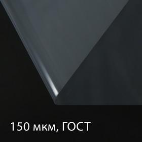 Плёнка полиэтиленовая, толщина 150 мкм, 3 × 100 м, рукав (1,5 м × 2), прозрачная, 1 сорт, ГОСТ 10354-82