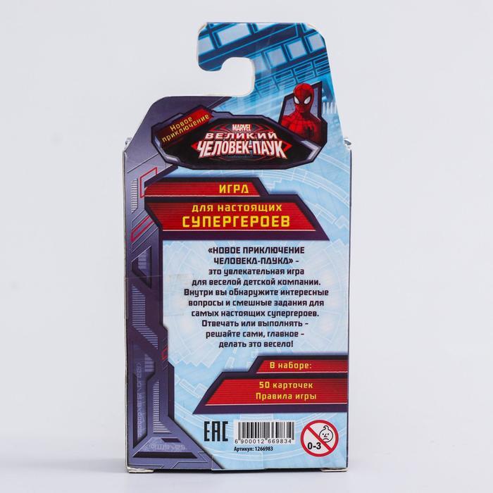 """Игра вопрос-ответ """"Новое приключение"""", Человек паук"""