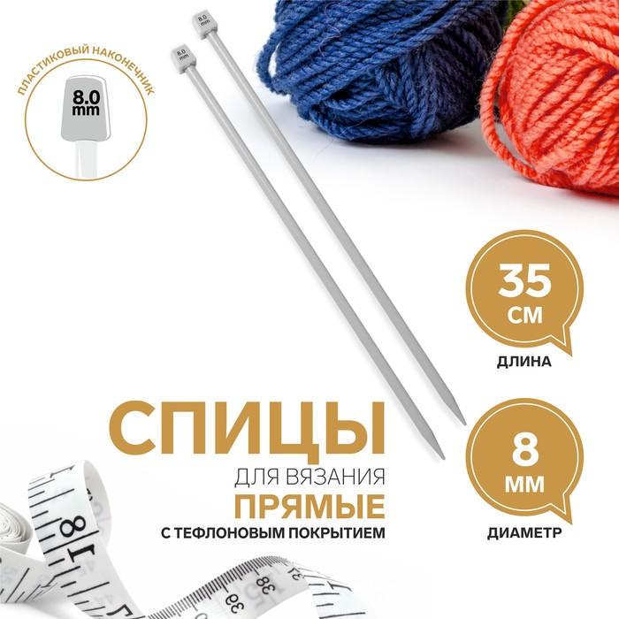Спицы для вязания прямые, d=8мм, 35см, 2шт