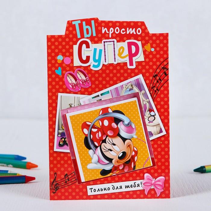 """Блокнот в открытке """"Ты просто супер"""", Минни Маус, 20 листов"""