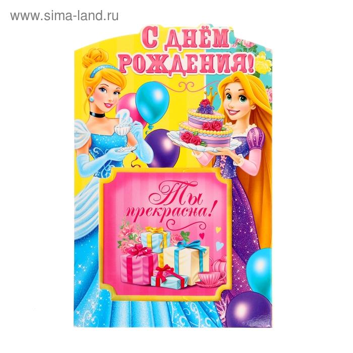 """Блокнот в открытке """"С Днем рождения!"""", Принцессы, 20 листов"""