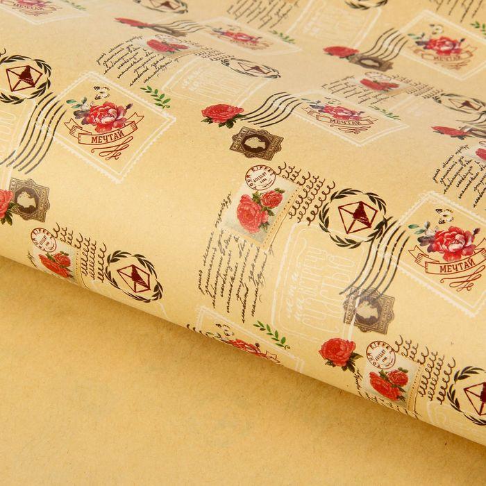 Бумага упаковочная крафтовая «Навстречу счастью», 50 × 70 см