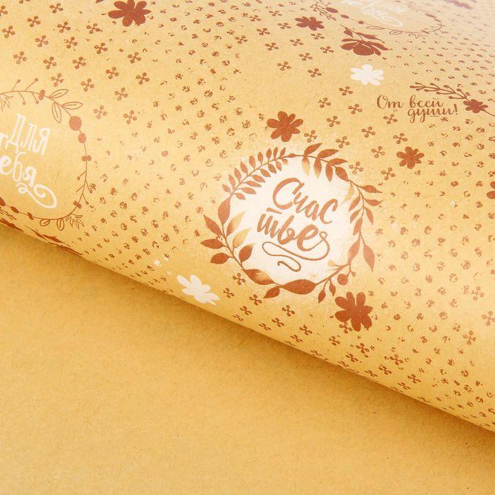 Бумага упаковочная крафтовая «От всей души», 50 × 70 см