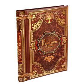Родословная книга «История семьи», 27 листов, 24,5 х 29,2 см