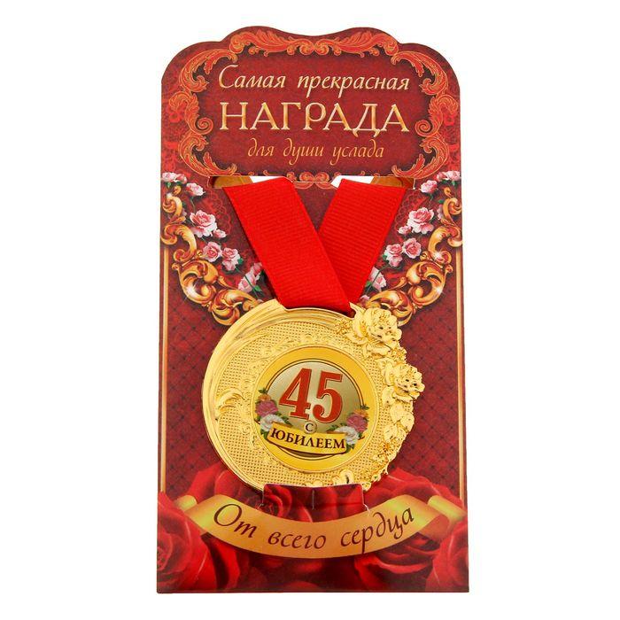 """Медаль """"С Юбилеем 45"""""""