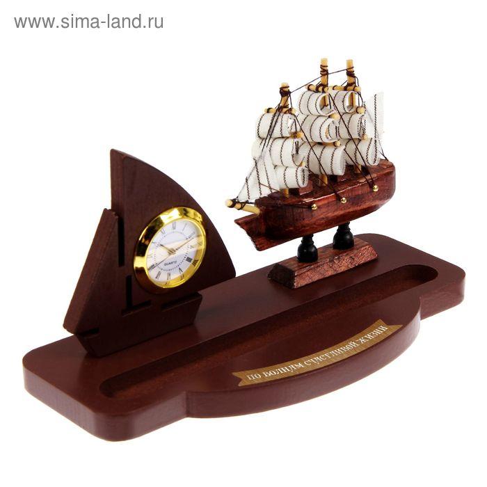 """Набор корабль + место под ручку, часы """"По волнам счастливой жизни"""", 20 см"""