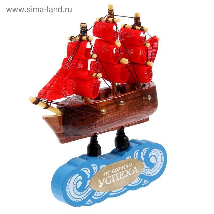 """Корабль на фигурной деревянной подставке """"По волнам успеха"""", 11,5 см"""