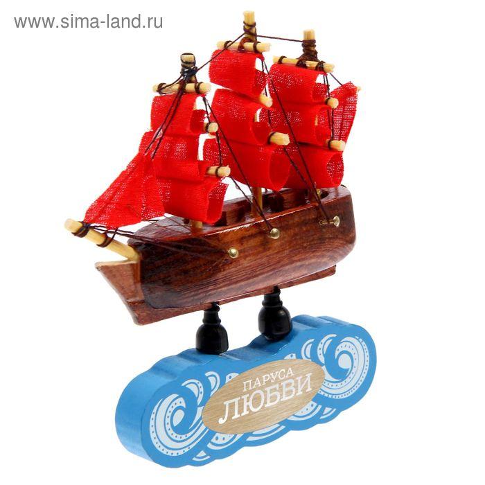 """Корабль на фигурной деревянной подставке """"Паруса любви"""", 9,5 см"""