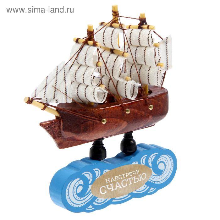 """Корабль на фигурной деревянной подставке """"Навстречу счастью"""", 11,5 см"""