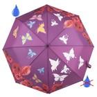 """Зонт автоматический """"Волшебная иллюзия"""", R=50см, с проявляющимся рисунком, цвет розовый"""