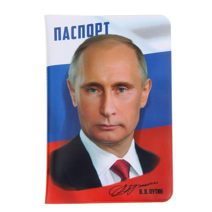 """Обложка для паспорта """"Паспорт"""", В.В. Путин"""