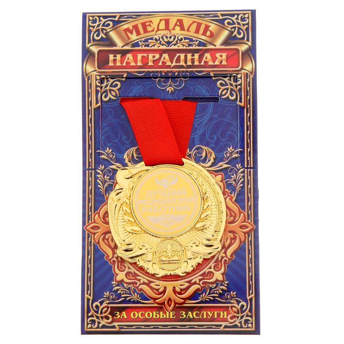 """Медаль """"Лучший медицинский работник"""""""