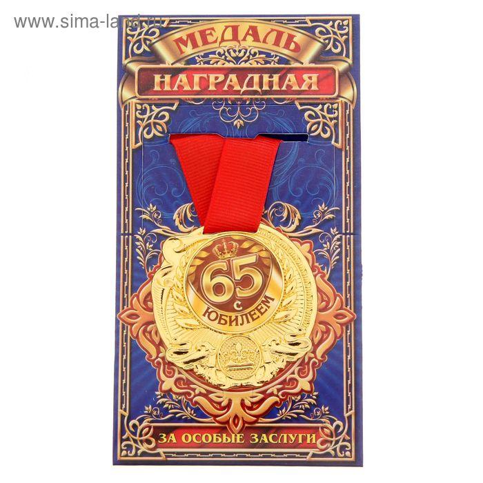 """Медаль """"С Юбилеем 65"""""""