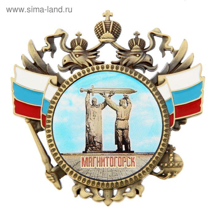 """Магнит герб """"Магнитогорск"""""""