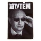 """Обложка для паспорта """"Всё путем"""", В.В. Путин"""