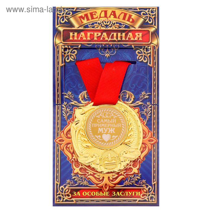 """Медаль """"Самый примерный муж"""""""
