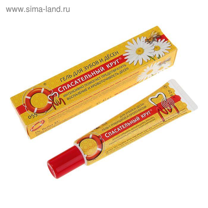 """Гель для зубов и десен """"СПАСАТЕЛЬНЫЙ КРУГ"""", 42 гр."""