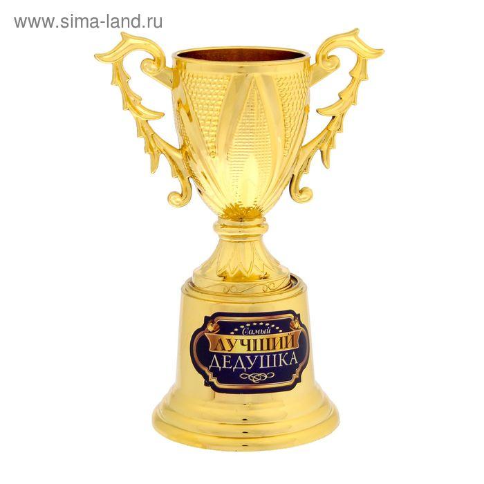 """Кубок на зол подставке """"Самый лучший дедушка"""""""