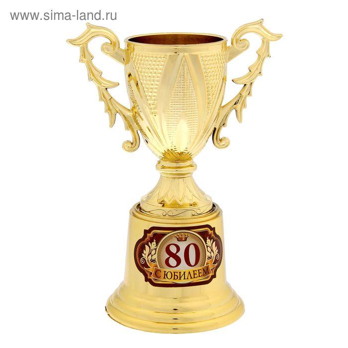 """Кубок на зол подставке """"С Юбилеем 80"""""""