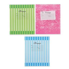Тетрадь 24 листа клетка, офсет №1 (белизна 90%), обложка мелованная бумага, 150 г/м2, микс