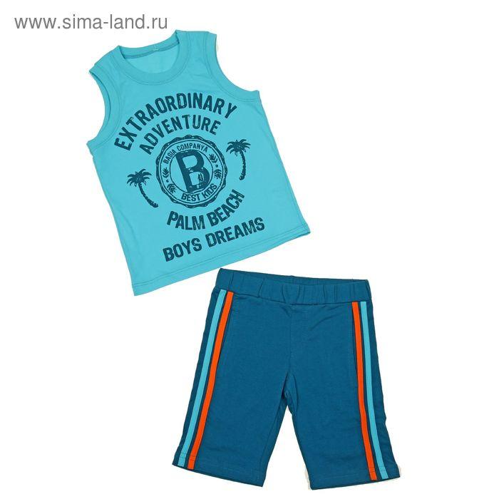 Комплект для мальчика (футболка+шорты), рост 98 см (3 года), цвет тёмно-бирюзовый/бирюзовый (арт. Н026)