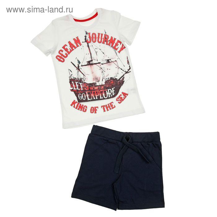 Комплект для мальчика (футболка+шорты), рост 116 см (6 лет), цвет тёмно-синий/белый (арт. Н018)