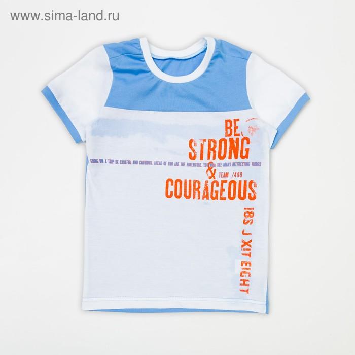 Футболка для мальчика, рост 98 см (3 года), цвет голубой/белый (арт. Н224)