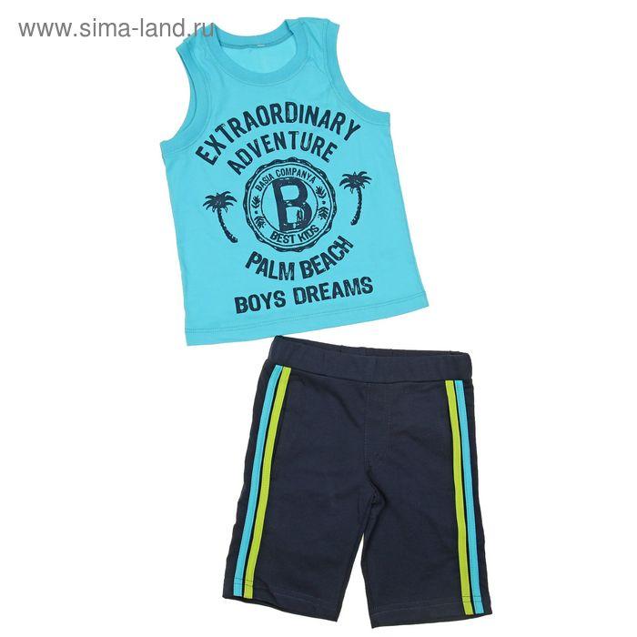 Комплект для мальчика (футболка+шорты), рост 110 см (5 лет), цвет тёмно-синий/бирюзовый (арт. Н026)