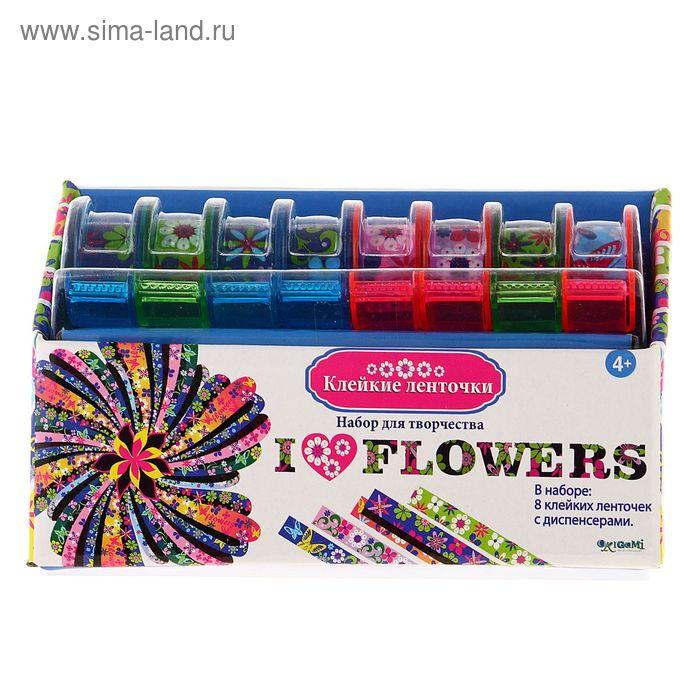 """Набор для творчества с клейкими ленточками """"Я люблю цветы"""""""