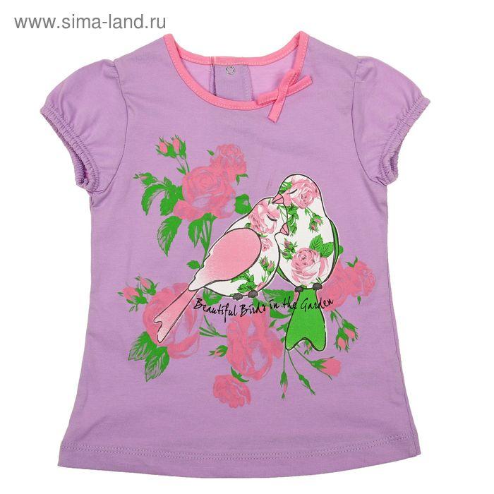 Блузка для девочки, рост 80 см (12 мес), цвет сиреневый (арт. Л196)