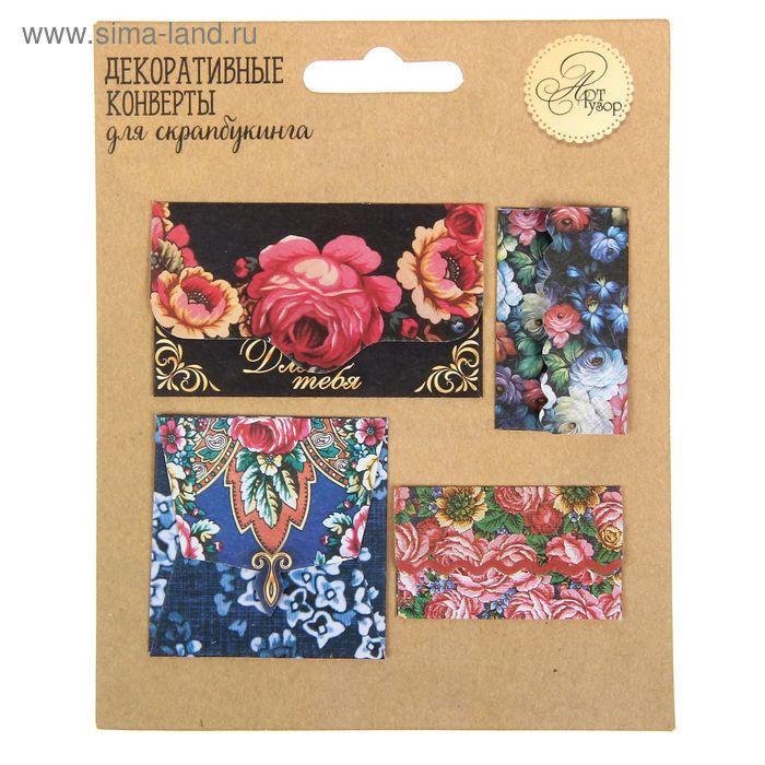 "Набор декоративных мини-конвертиков ""A la Russe"", 11 х 13,5 см"