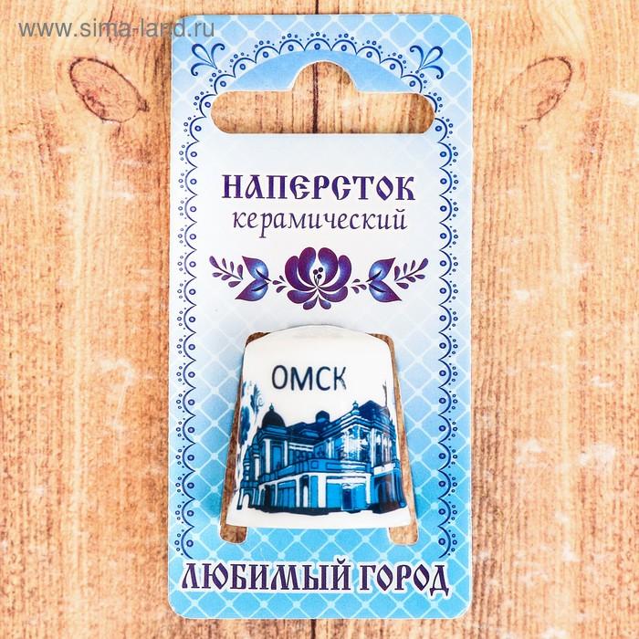 """Напёрсток """"Омск"""""""