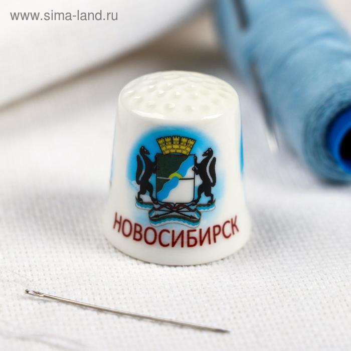 """Наперсток """"Новосибирск"""""""