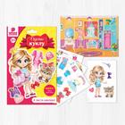 """Набор """"Одень принцессу"""" с многоразовыми наклейками + игровой фон"""