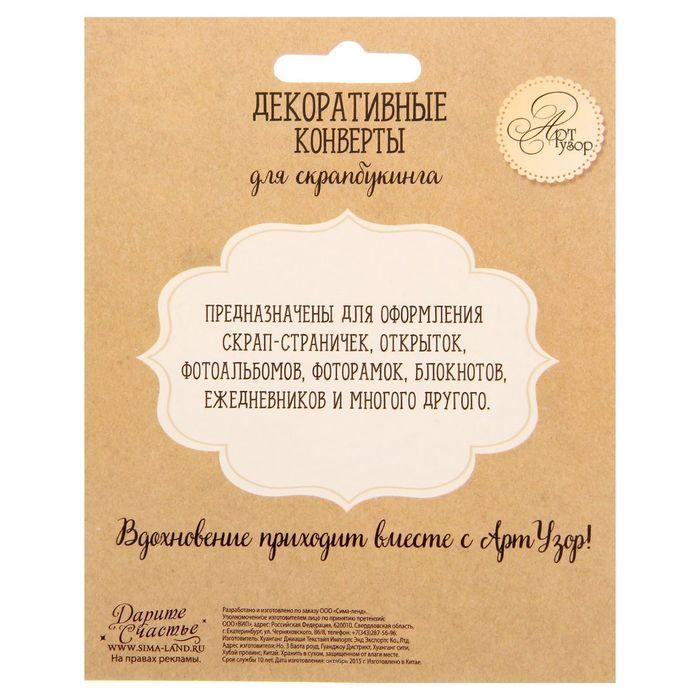 """Набор декоративных мини-конвертиков """"Счастье это просто"""", 11 х 13,5 см"""