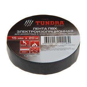 Изолента TUNDRA, ПВХ, 15 мм х 20 м, 130 мкм, черная