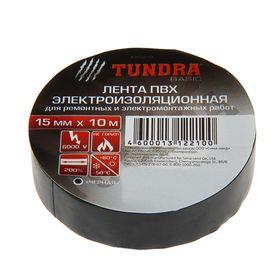 Изолента TUNDRA, ПВХ, 15 мм х 10 м, 130 мкм, черная