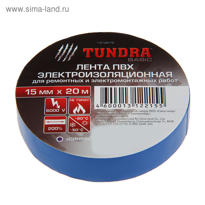 Изолента TUNDRA, ПВХ, 15 мм х 20 м, 130 мкм, синяя