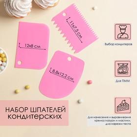 Набор шпателей кондитерских, 11,5×8 см, 11,2×6,5 см, 10×7 см, 3 предмета, цвет МИКС