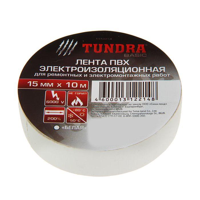 Изолента TUNDRA, ПВХ, 15 мм х 10 м, 130 мкм, белая