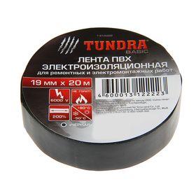 Изолента TUNDRA, ПВХ, 19 мм х 20 м, 130 мкм, черная