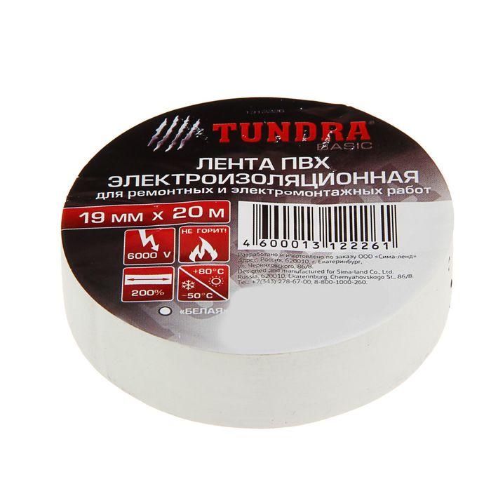 Изолента TUNDRA, ПВХ, 19 мм х 20 м, 130 мкм, белая