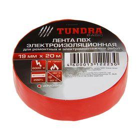 Изолента TUNDRA, ПВХ, 19 мм х 20 м, 130 мкм, красная