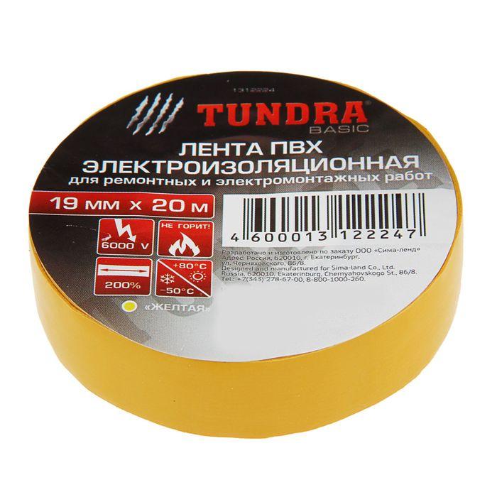 Изолента TUNDRA, ПВХ, 19 мм х 20 м, 130 мкм, желтая