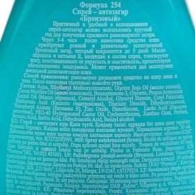 Spray bronzer, 160 ml.