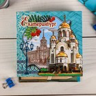 "Paper ""Yekaterinburg"" (150 sheets)"
